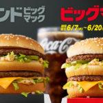1型糖尿病患者がマックの新メニュー「グランドビッグマック」ではなくあえて「ギガビッグマック」を食べてみた結果