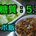 【低糖質】1型糖尿病患者が作るロカボ飯 〜筍ミンチの手巻きレタス〜【料理動画(有)】