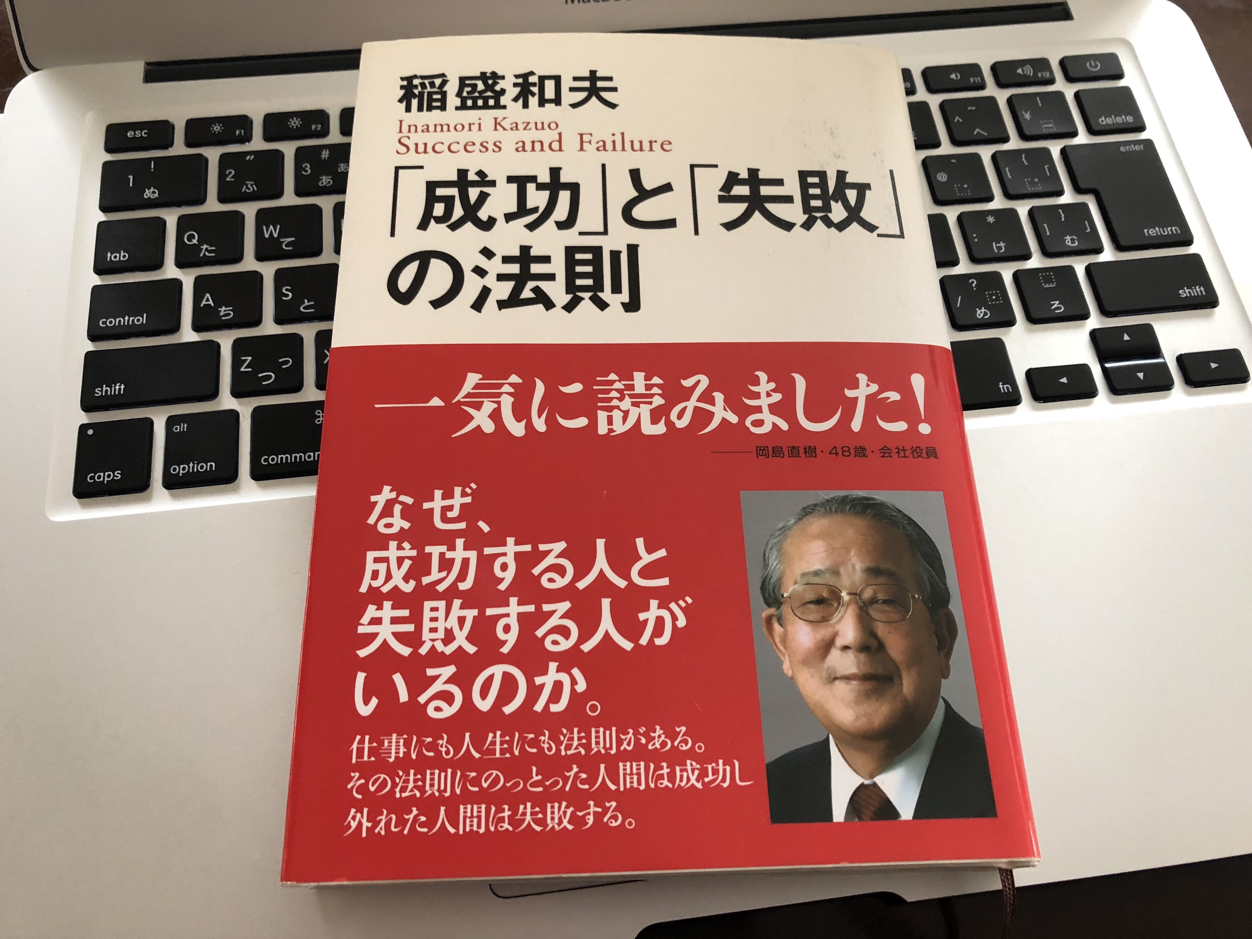 稲盛和夫『「成功」と「失敗」の法則』