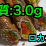 糖尿病患者が作る「カラフルパプリカの肉巻き」【料理動画(有)】