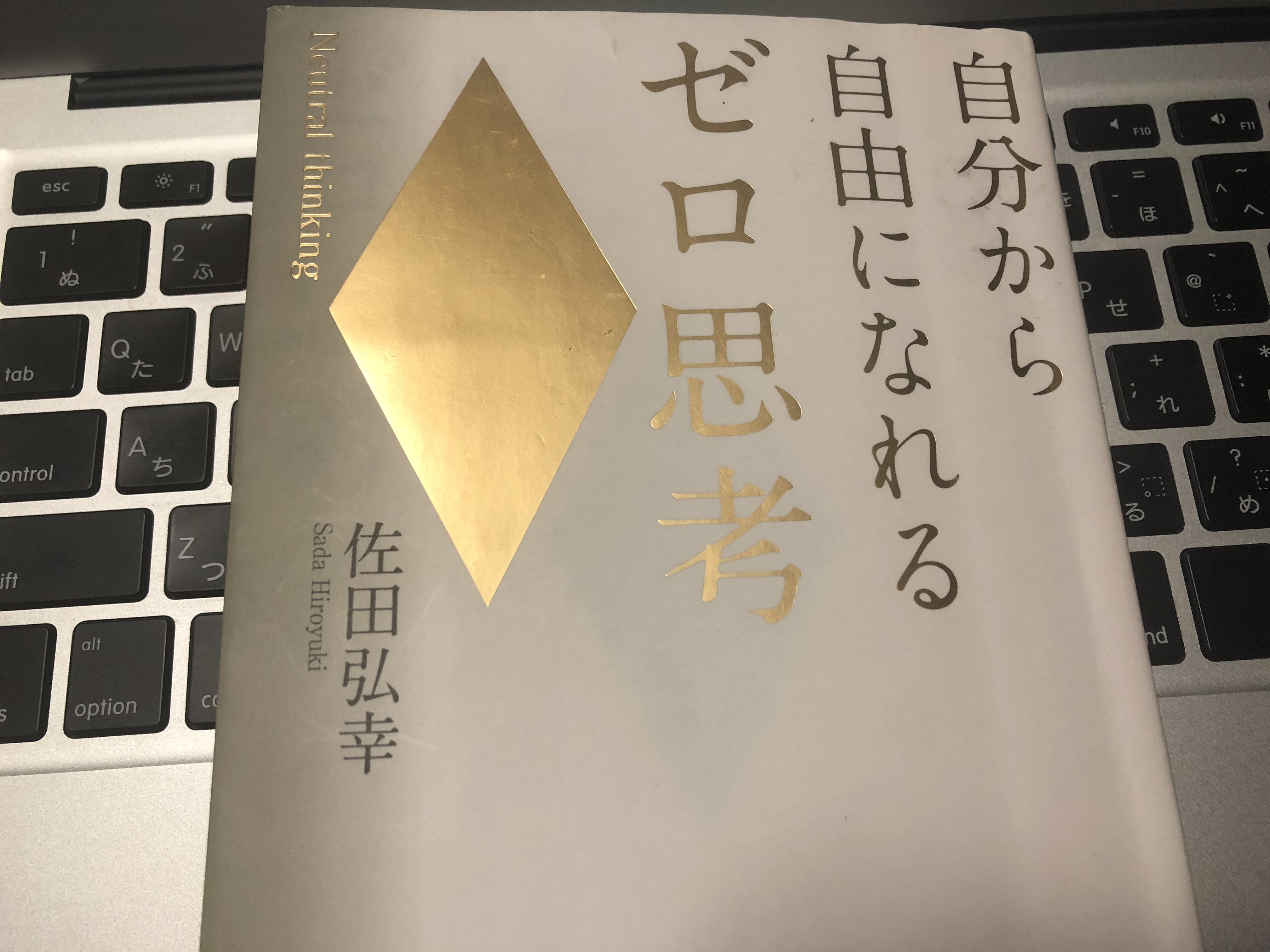 佐田弘幸氏の『自分から自由になれるゼロ思考』の画像