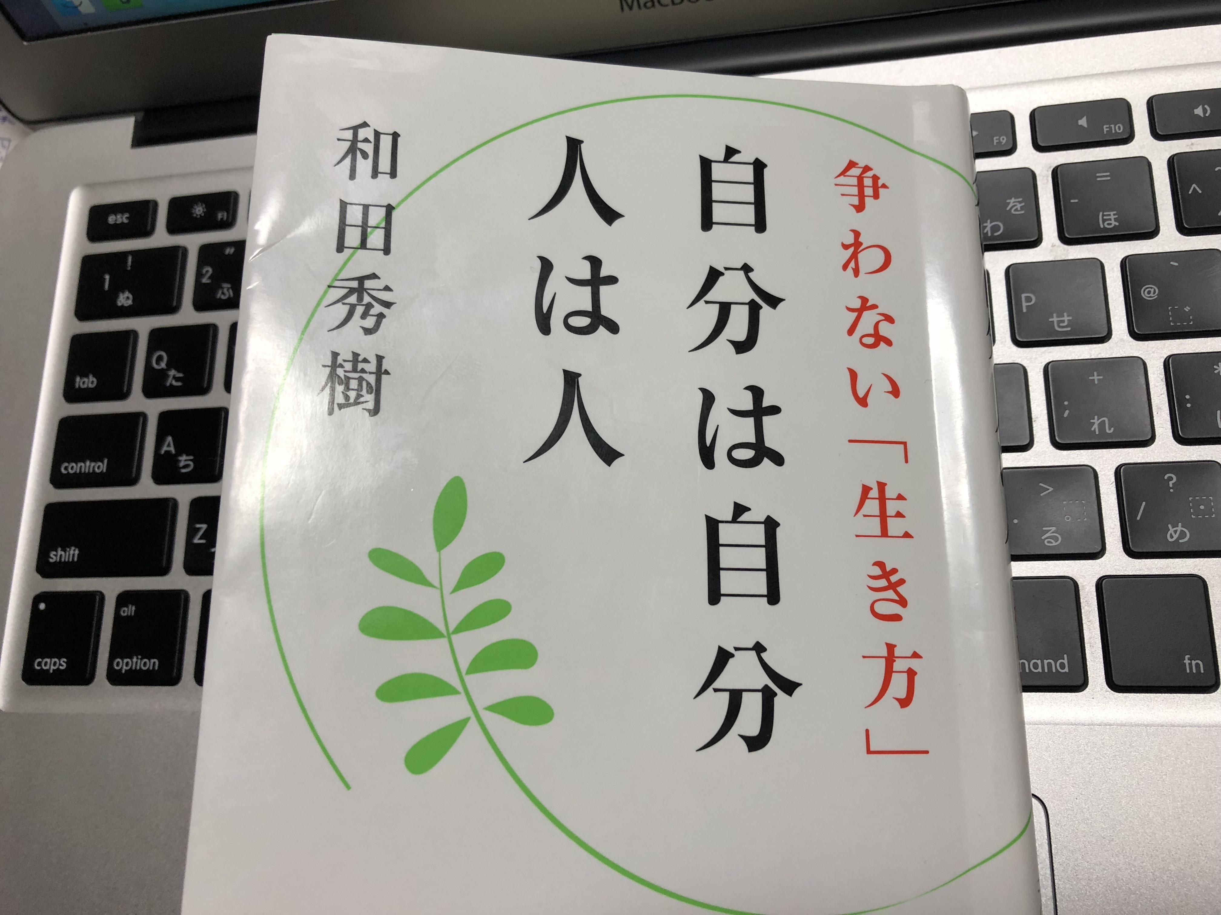 和田秀樹『争わない「生き方」自分は自分、人は人』