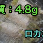 ロカボ飯 豚コマレタスポン酢