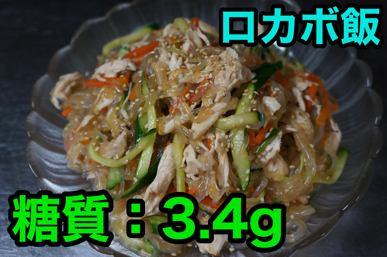 しらたきの中華風サラダ