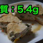 【低糖質】1型糖尿病患者が作るロカボ飯 〜おからたっぷりの和風ミートローフ〜【料理動画(有)】