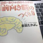 【☆】ストレスやプレッシャーに打ち勝つためにコルチゾールの仕組みを知ってみる