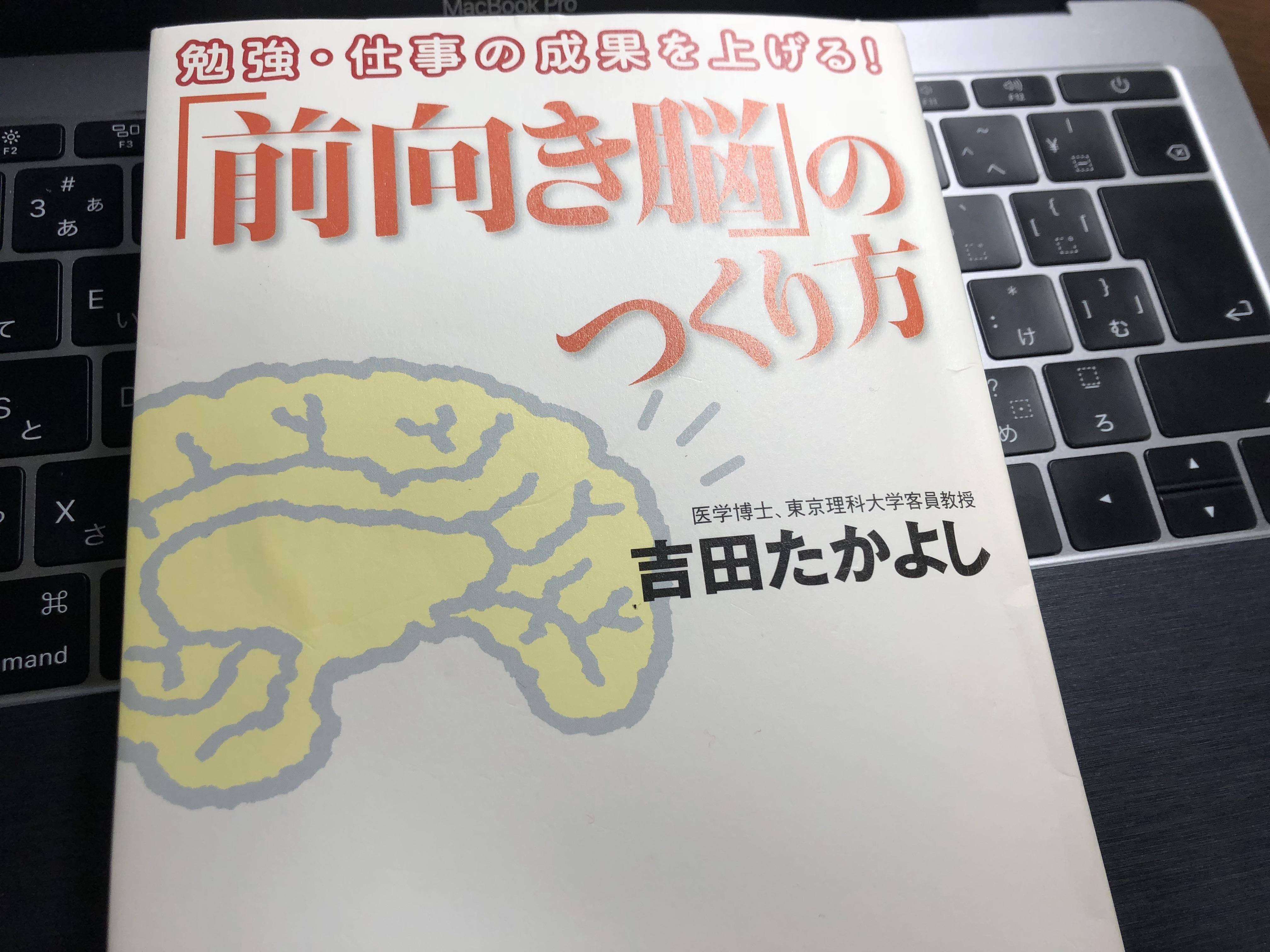 前向き脳のつくり方 吉田たかよし