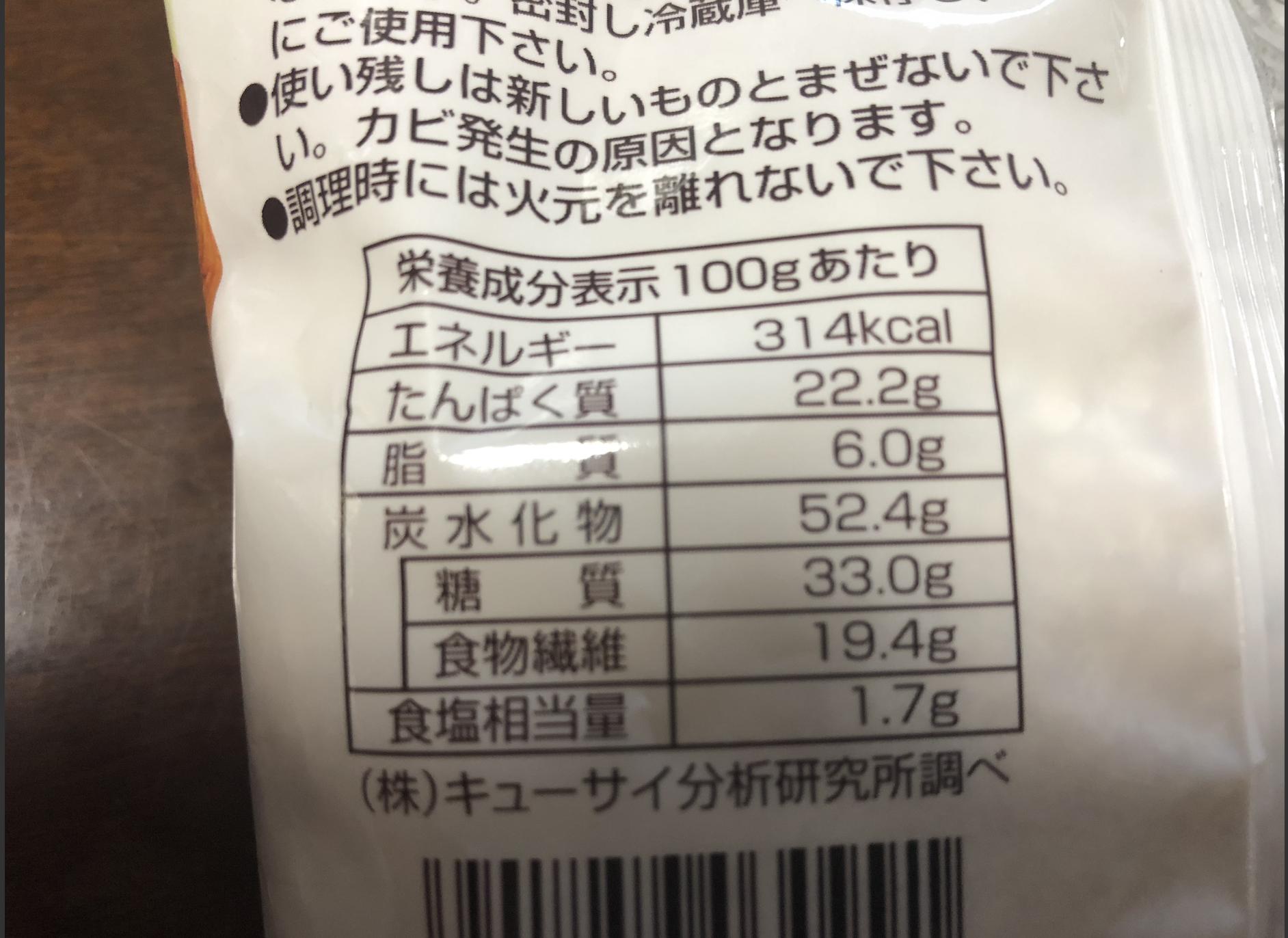 低糖質パン粉の栄養成分表示