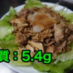 1型糖尿病患者が作るロカボ飯 〜豚肉とえのきのさっぱり炒め〜