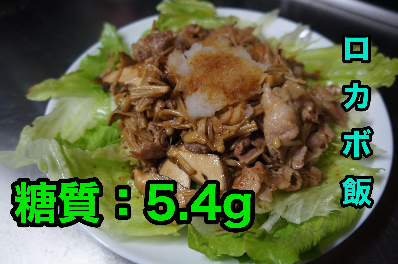 低糖質な豚肉とえのきのさっぱり炒め