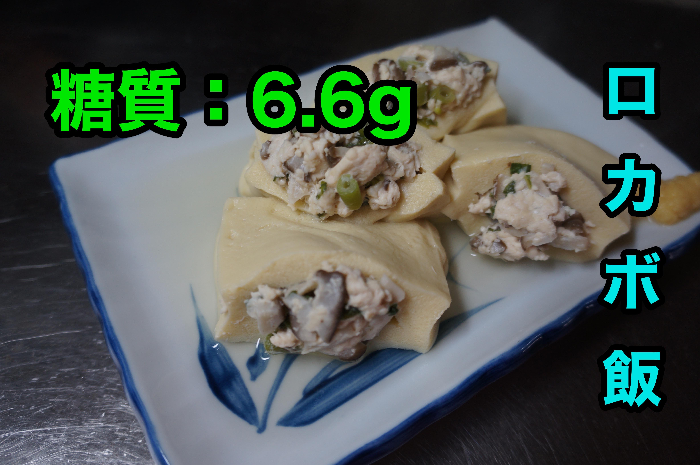 高野豆腐のミンチ詰め