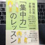 【☆】勉強に集中する2つの方法。「孤独」と「ピア・プレッシャー」の使い分け