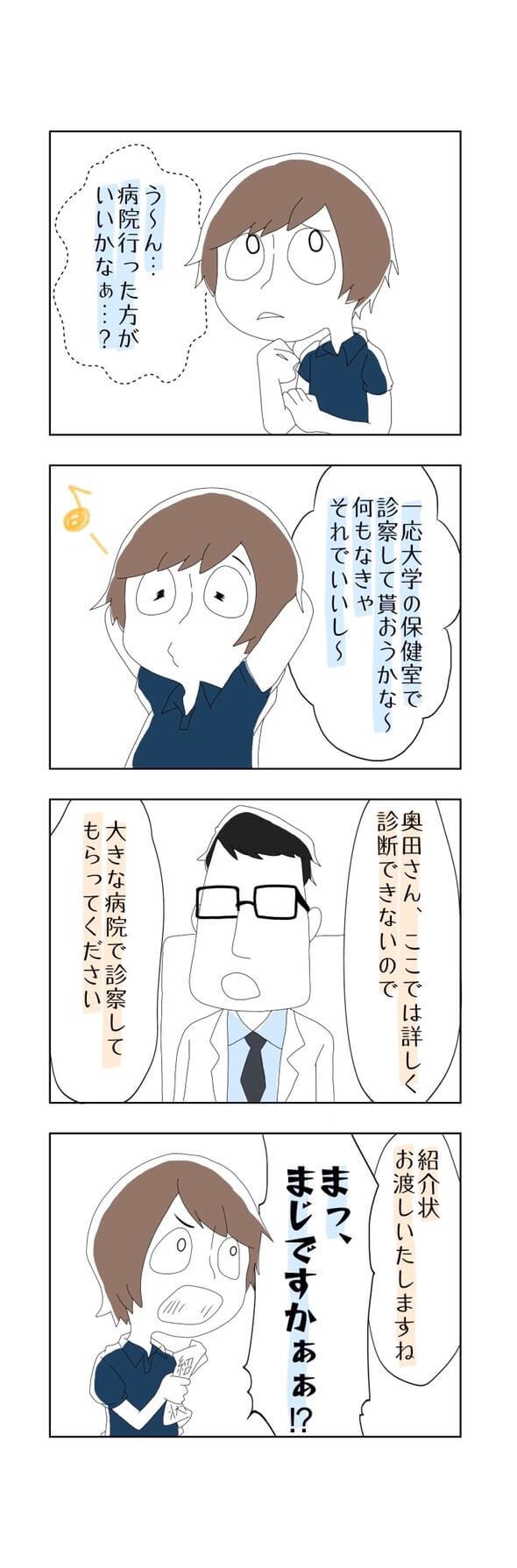1型糖尿病の4コマ漫画