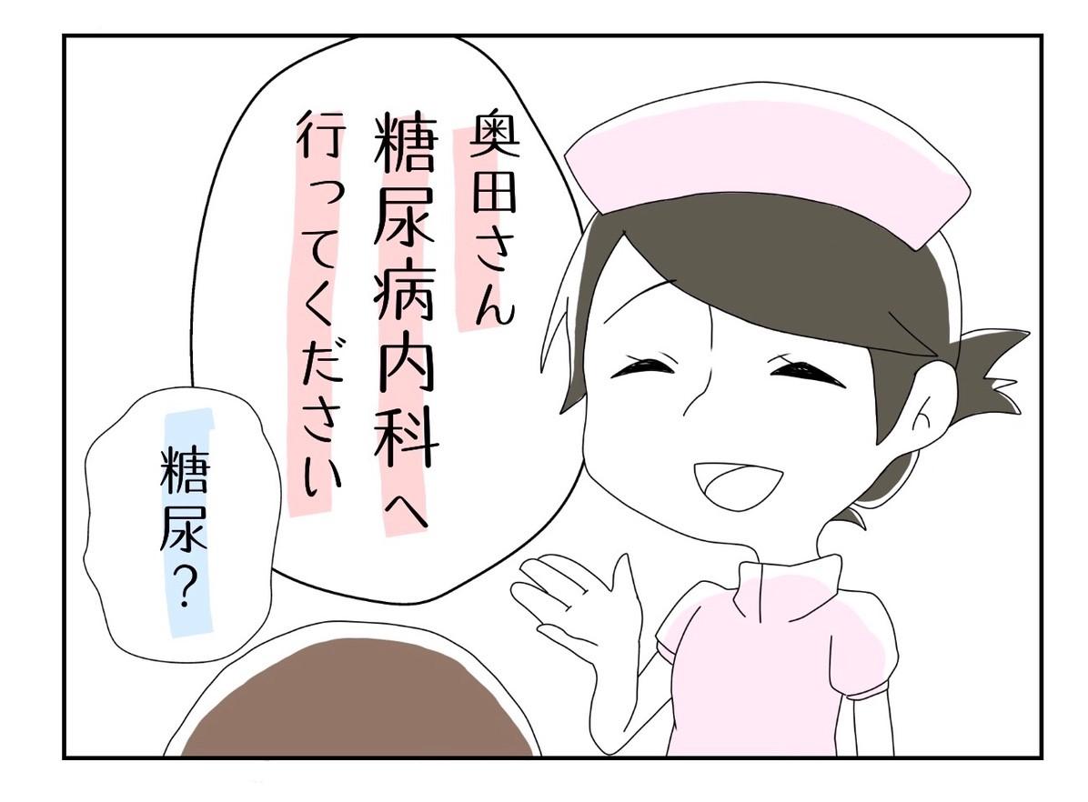 1型糖尿病漫画