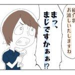 【☆】 〜1型糖尿病の初期症状と入院編(3)〜私の体験記【4コマ漫画】