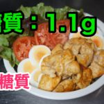 カレー粉とヨーグルトで作る低糖質なタンドリーチキン