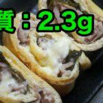 超ロカボな油揚げの梅しそチーズ巻き【料理動画(有)】