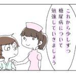 【☆】 〜1型糖尿病患者の入院と検査〜私の体験記【4コマ漫画】