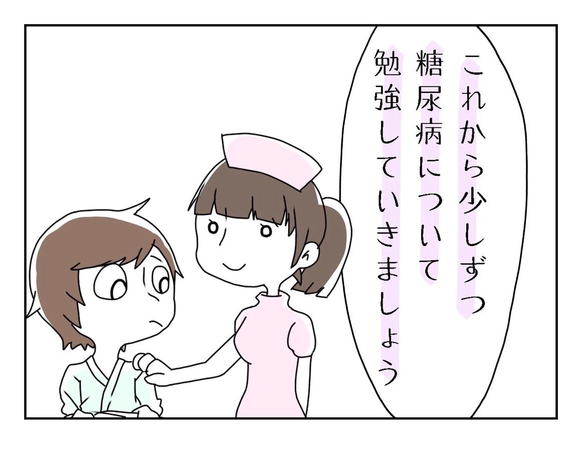 1型糖尿病 4コマ漫画