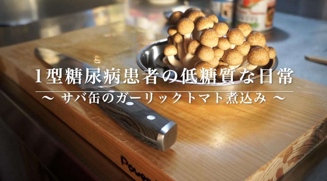 低糖質レシピ 鯖缶のガーリックトマト煮込み