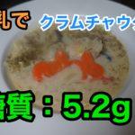 豆乳で代用!低糖質な牡蠣のクラムチャウダー【料理動画(有)】