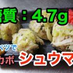 【糖質制限レシピ】「キャベツでロカボシュウマイ」【料理動画(有)】