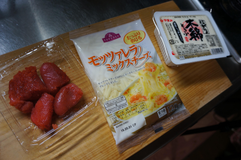 豆腐 明太子 レシピ