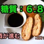 豆腐と明太子のレシピ