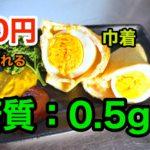 【低糖質レシピ】50円で作れる「簡単!油揚げと玉子のチーズ巾着」