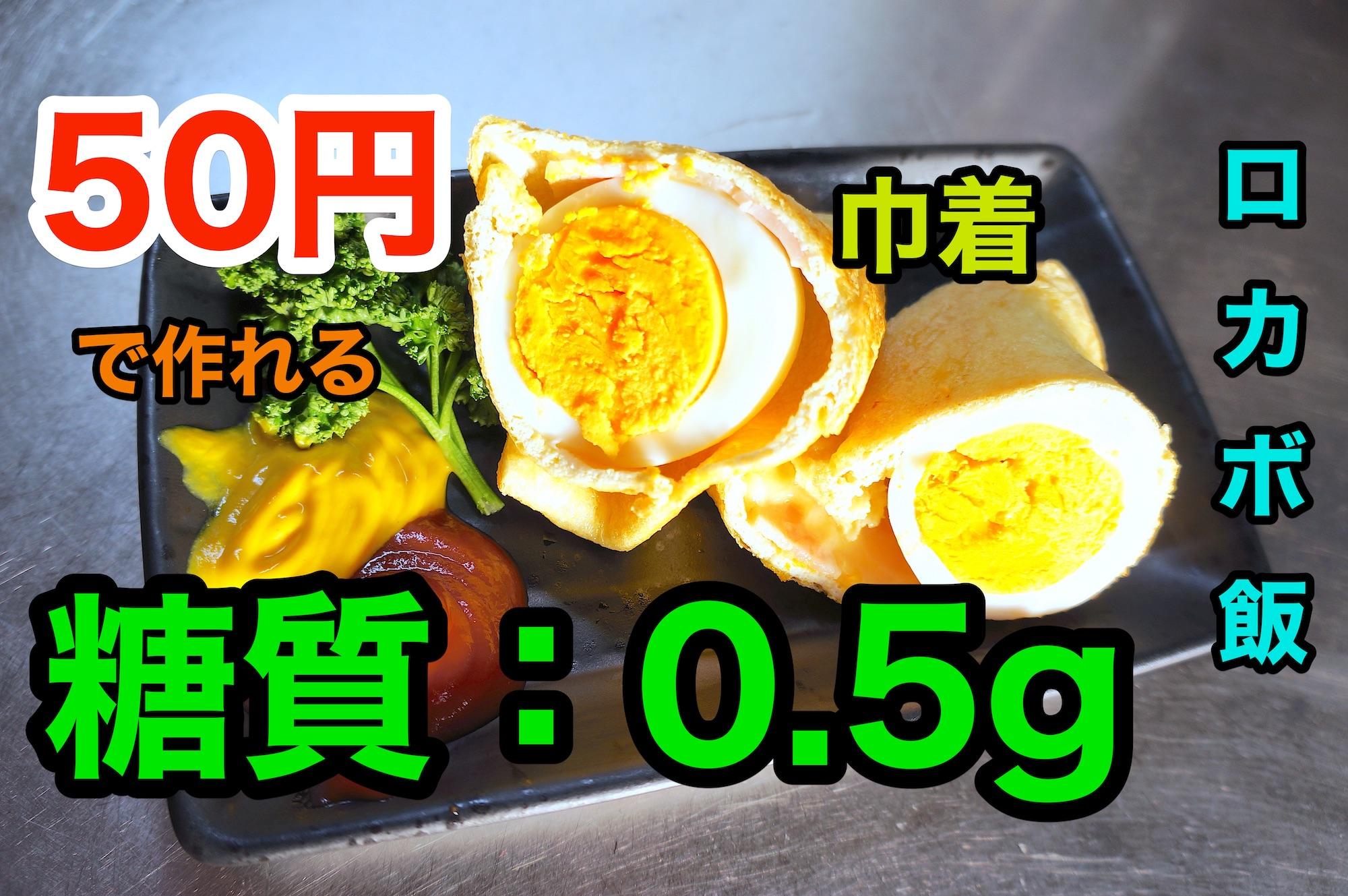 低糖質レシピ 油揚げの卵巾着