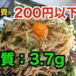 材料費200円以下!超節約な低糖質レシピ「もやしとえのきのピリ辛炒め」