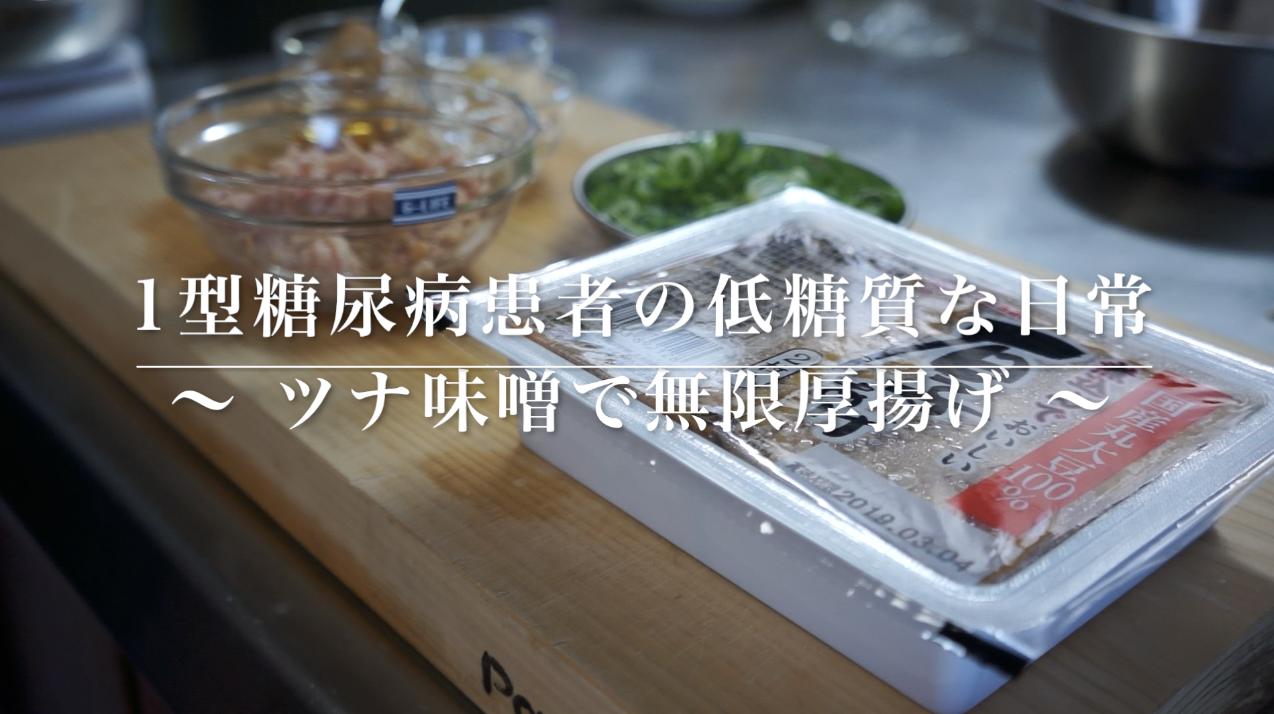 ツナ味噌の無限厚揚げ