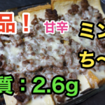 【低糖質レシピ】「絶品!厚揚げの甘辛ミンち〜ず」【動画(有)】