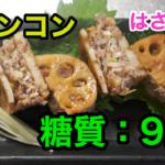 【ロカボレシピ】ネギと生姜の香る「レンコンのはさみ焼き」【動画(有)】