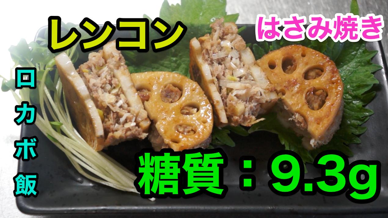 ロカボレシピ レンコンのはさみ焼き