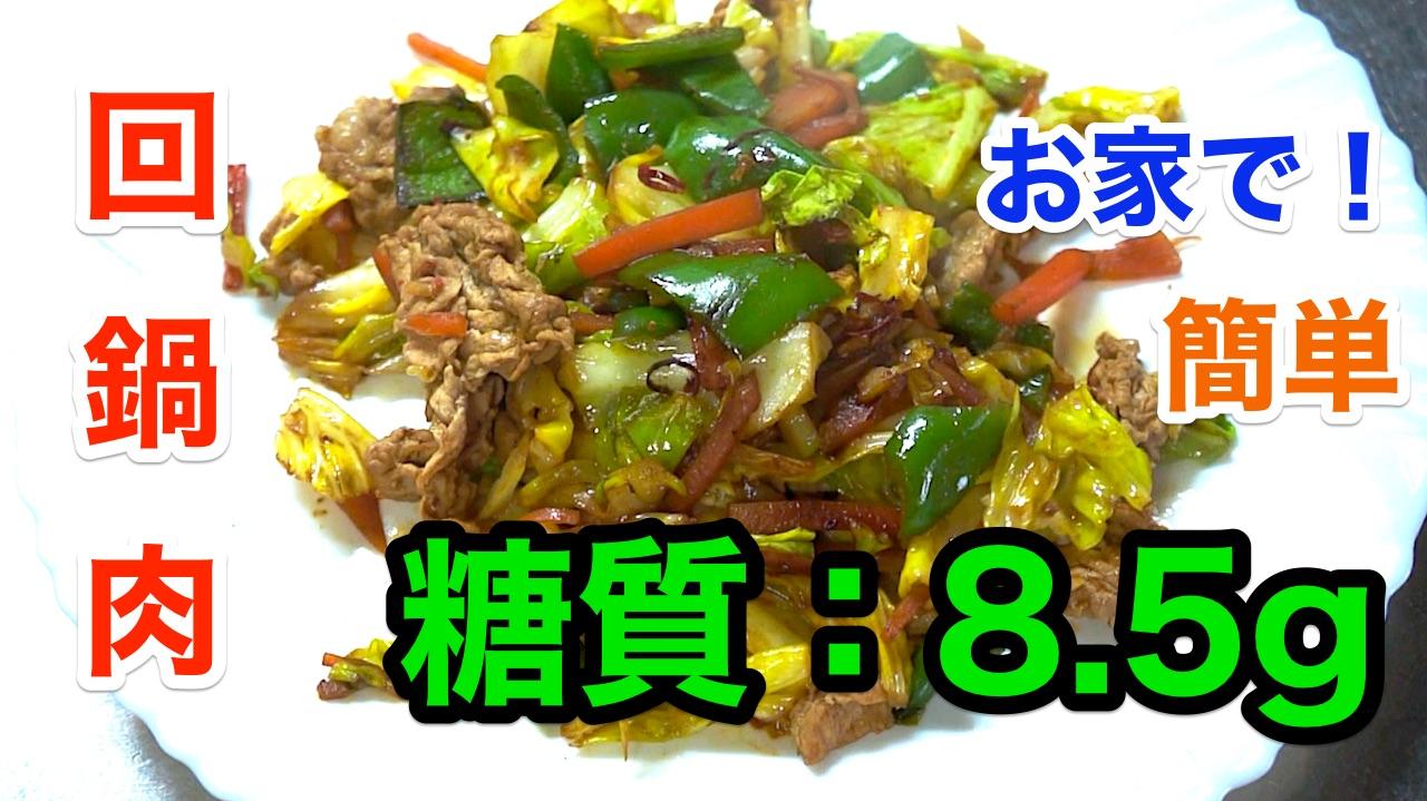 回鍋肉 低糖質 レシピ