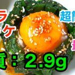 【ロカボレシピ】「簡単!焼肉ダレでニラユッケ」【動画(有)】