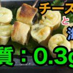 【低糖質レシピ】くるくる簡単!「油揚げのチーズ海苔巻き」【動画(有)】
