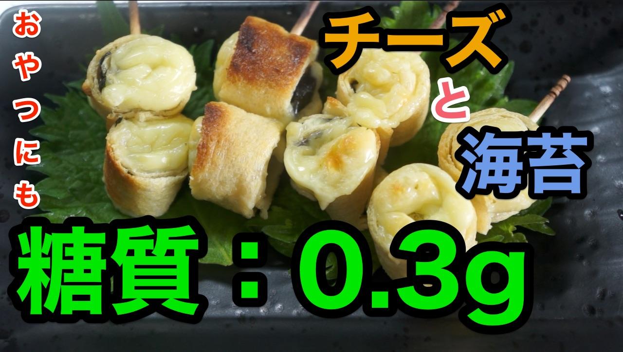 低糖質レシピ 油揚げのチーズ海苔巻き