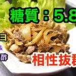 糖質制限 レシピ 豚肉のガリマヨポン酢