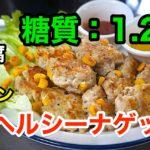 【低糖質レシピ】「豆腐とコーンのヘルシーナゲット」【動画(有)】