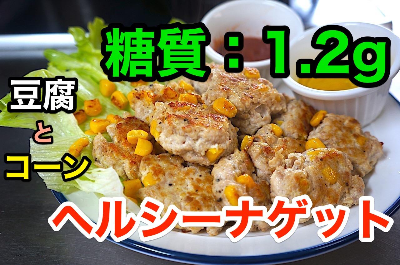豆腐 コーン ナゲット