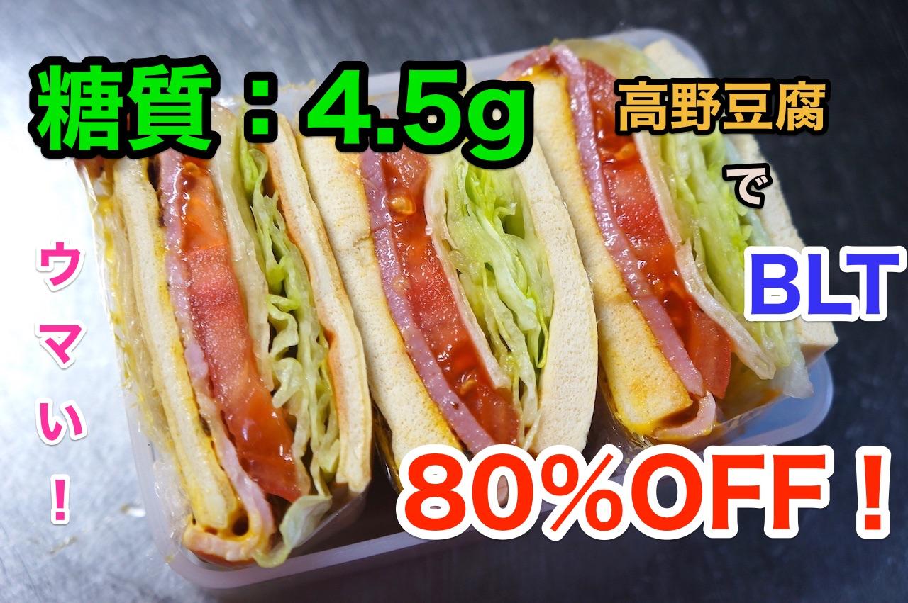 低糖質 高野豆腐 BLTサンド