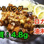 【低糖質レシピ】「おからパウダーでロカボ油淋鶏」【動画(有)】