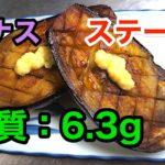 【低糖質レシピ】とろとろジューシー!米ナスの肉厚ステーキ【動画(有)】
