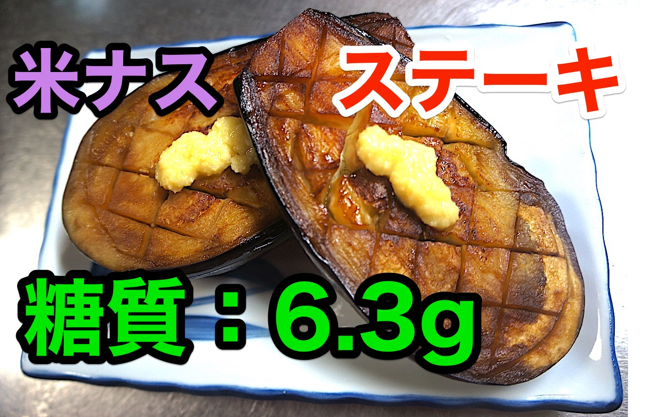米ナス レシピ