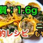 【低糖質レシピ】くるくる可愛い!「ニラともやしの卵巻き」【動画(有)】