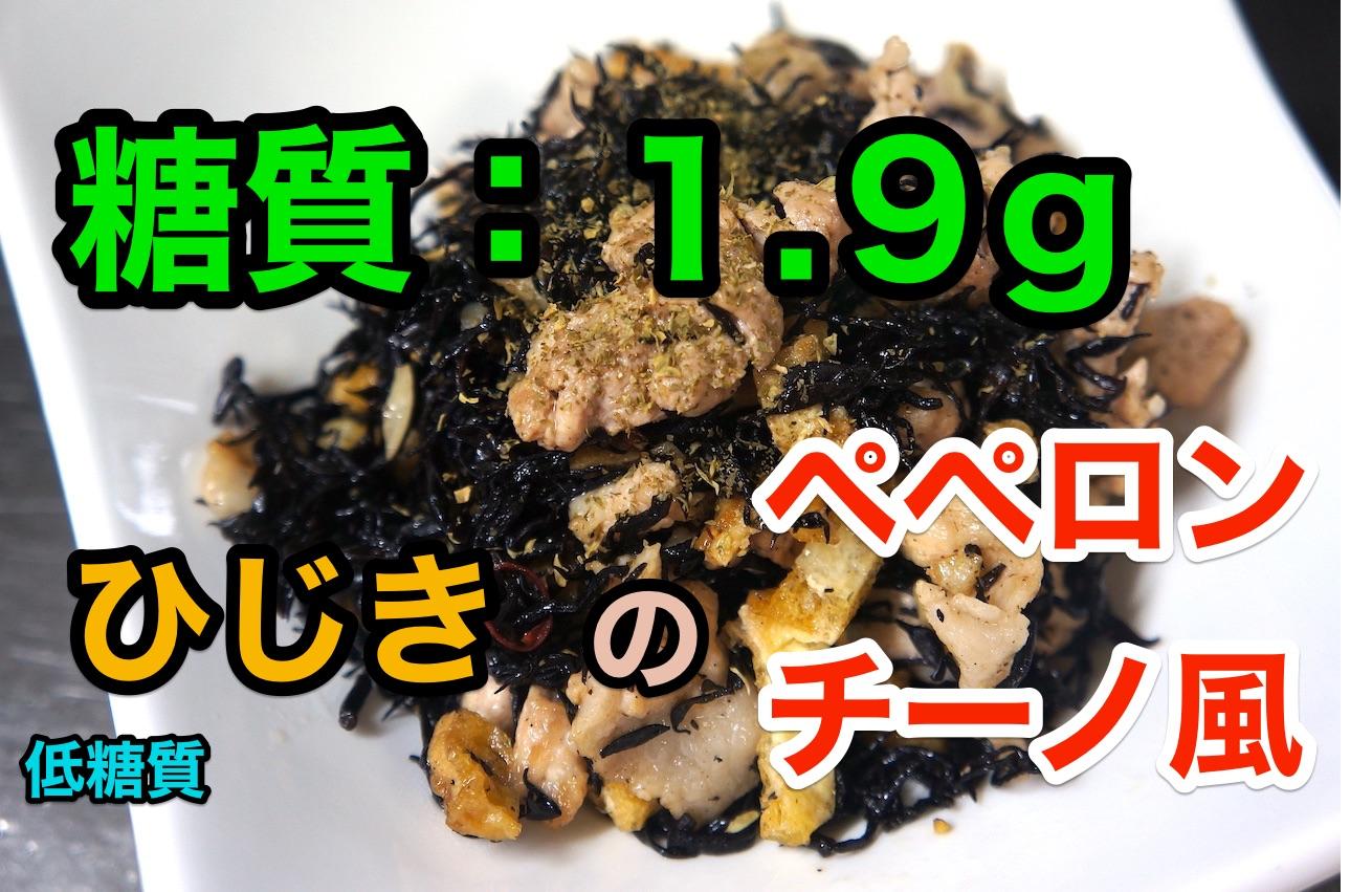 洋風レシピ ひじきのぺぺローンチーノ風