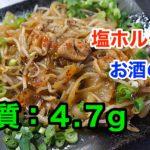 【低糖質レシピ】こてっちゃんの「牛ホルモン炒め(塩)」【動画(有)】
