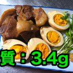 【低糖質レシピ】シンプルイズベスト!「豚の角煮」【動画(有)】